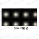 户外表贴S10/2扫全彩LED显示屏